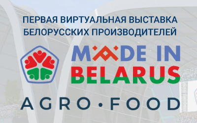 The first virtual exhibition of Belarusian manufacturers Made in Belarus # AgroFood
