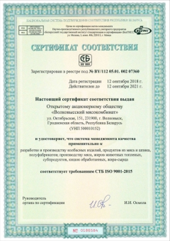 STB ISO 9001-2015