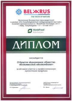 Диплом WorldFood 2017