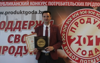 Volkovysk meat-packing plant was awarded the Grand Prix of the Product of the Year 2017!